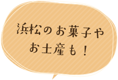 浜松のお菓子やお土産も!